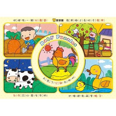 好寶寶拼圖板-開心農場