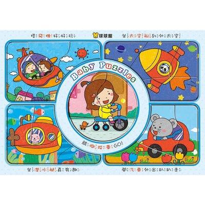 好寶寶拼圖板-交通工具