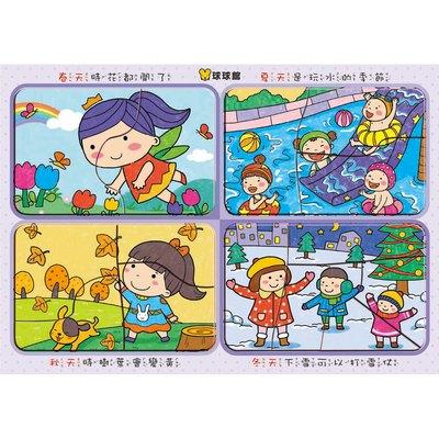 好寶寶拼圖板-春夏秋冬