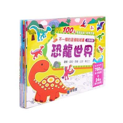 不一樣的塗鴉貼紙書-恐龍世界(1套6冊)