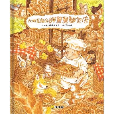 大排長龍的胖舅舅麵包店(大熊與小睡鼠系列)