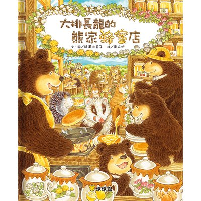 大排長龍的熊家蜂蜜店(大熊與小睡鼠系列)