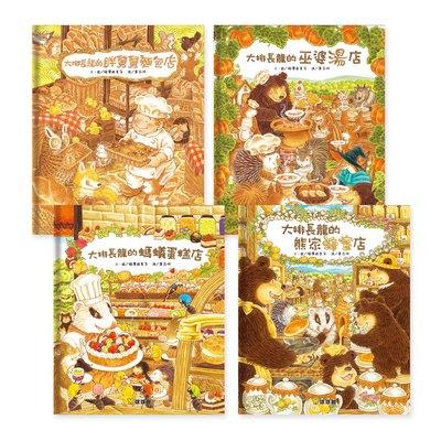 大熊與小睡鼠-大排長龍系列(共4本彩色精裝書)
