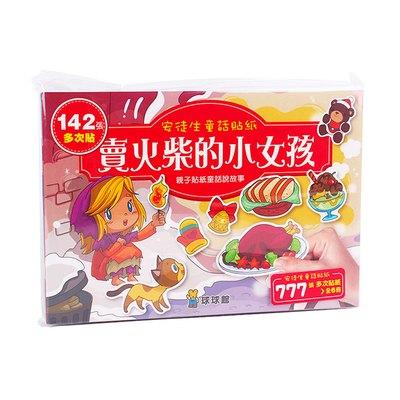 安徒生童話貼紙:賣火柴的小女孩(全6冊)