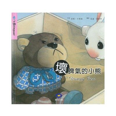 QQ象雙語繪本-壞脾氣的小熊(附CD-ROM電子書+CD2合1光碟)