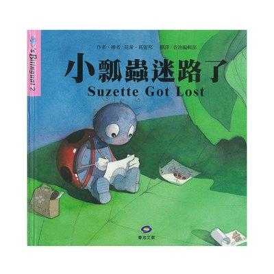 QQ象雙語繪本-小瓢蟲迷路了(附CD)