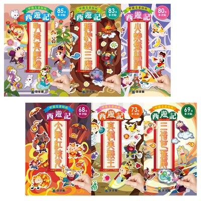 中國名著貼紙西遊記-火燒盤絲洞(全6冊)