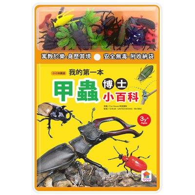 我的第一本甲蟲博士小百科NEW