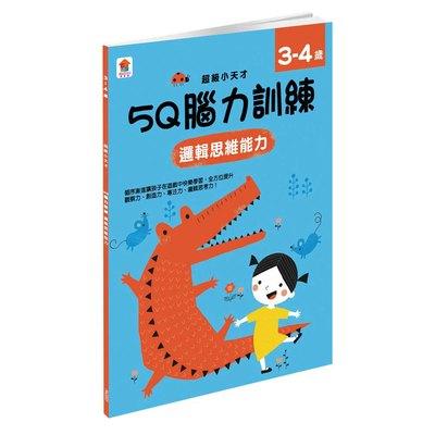 5Q 腦力訓練:3-4歲(邏輯思維能力)