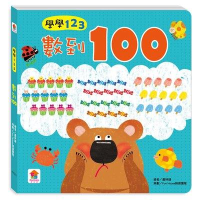 學學123:數到100