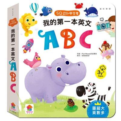 5Q認知學習書:我的第一本英文ABC