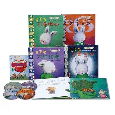 毛毛兔的情緒成長繪本寶盒II (4本中英雙語繪本+4CD)