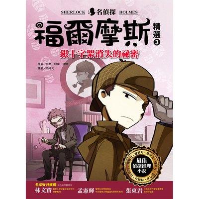 名偵探福爾摩斯精選(3)銀十字架消失的祕密
