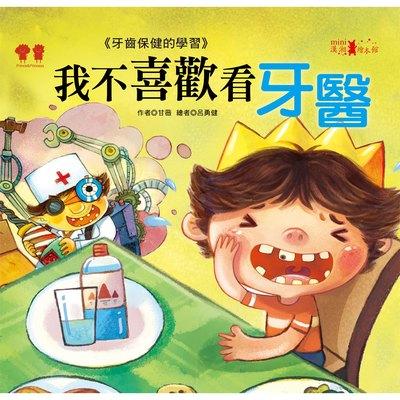 公主王子成長繪本:我不喜歡看牙醫(彩色書+CD)