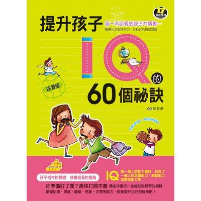 提升孩子IQ的60個祕訣【注音版】