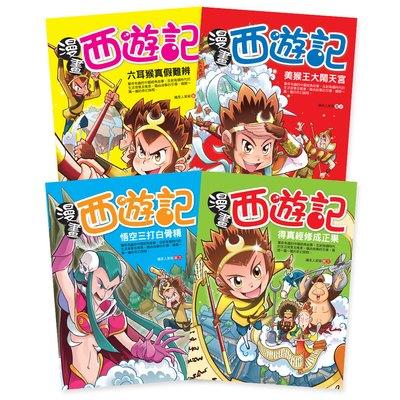 漫畫西遊記(4本彩色書)