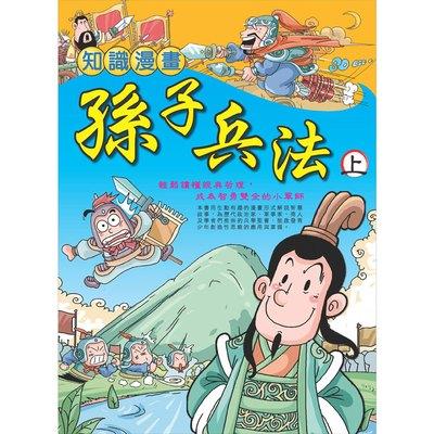 知識漫畫孫子兵法(上)