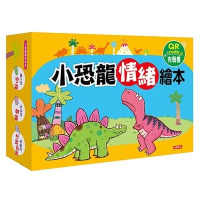 小恐龍情緒繪本(6書6CD)(套裝)