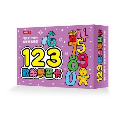123歡樂學習卡