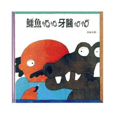 鱷魚怕怕牙醫怕怕