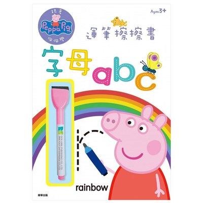 粉紅豬小妹運筆擦擦書─字母ABC
