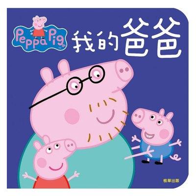 粉紅豬小妹厚紙書─我的爸爸