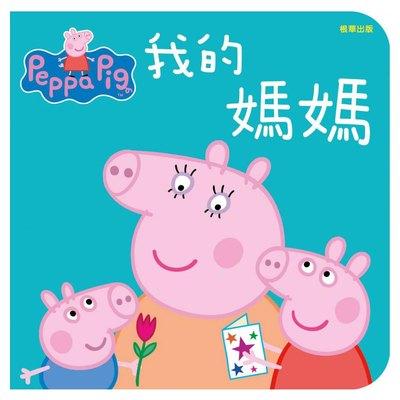 粉紅豬小妹厚紙書─我的媽媽