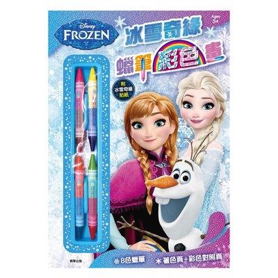 冰雪奇緣蠟筆彩色畫