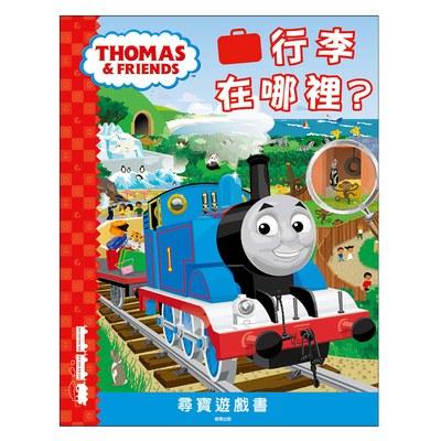 湯瑪士小火車行李在哪裡?尋寶遊戲書