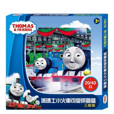 湯瑪士小火車可愛拼圖盒(3入)