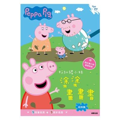 粉紅豬小妹塗塗畫畫書-經典篇