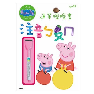 粉紅豬小妹運筆擦擦書─注音ㄅㄆㄇ