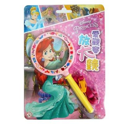 愛觀察放大鏡-迪士尼公主