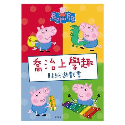 粉紅豬小妹喬治上學趣貼紙遊戲書