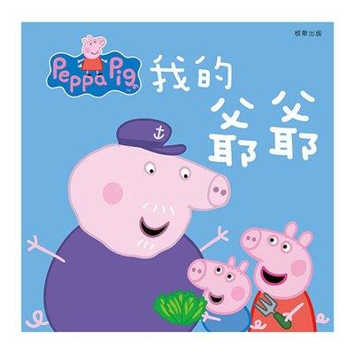 粉紅豬小妹厚紙書-我的爺爺
