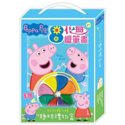 粉紅豬小妹聰明禮物盒