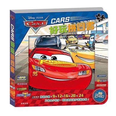 CARS好玩拼圖書