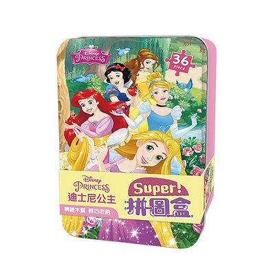 Super!拼圖盒-迪士尼公主(36片)