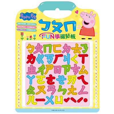 粉紅豬小妹ㄅㄆㄇ FUN學磁貼板
