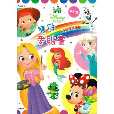 Disney Baby 寶貝愛貼畫-夢幻篇