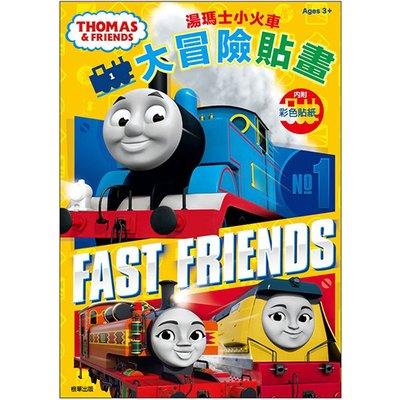 湯瑪士小火車大冒險貼畫