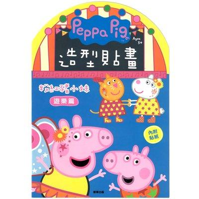 粉紅豬小妹造型貼畫-遊樂篇