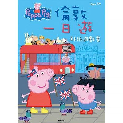 粉紅豬小妹倫敦一日遊貼紙遊戲書