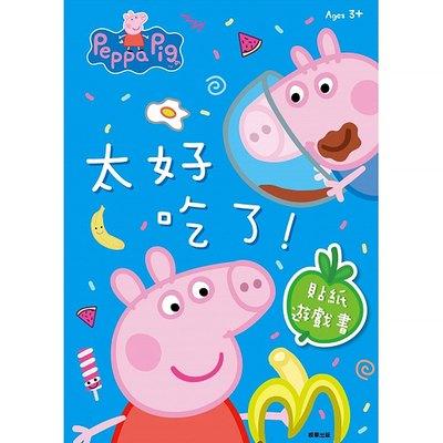 粉紅豬小妹太好吃了貼紙遊戲書