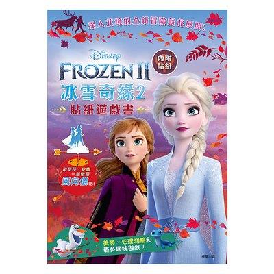 冰雪奇緣2貼紙遊戲書