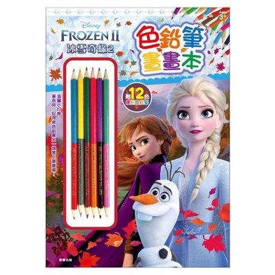 冰雪奇緣2色鉛筆畫畫本