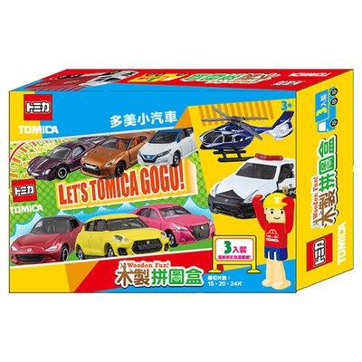木製拼圖盒-多美小汽車