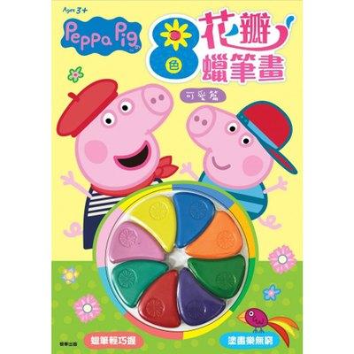 粉紅豬小妹8色花瓣蠟筆畫-可愛篇