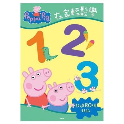 粉紅豬小妹在家輕鬆學123