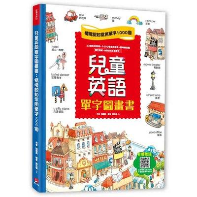 兒童英語單字圖畫書:情境認知常用單字1000個